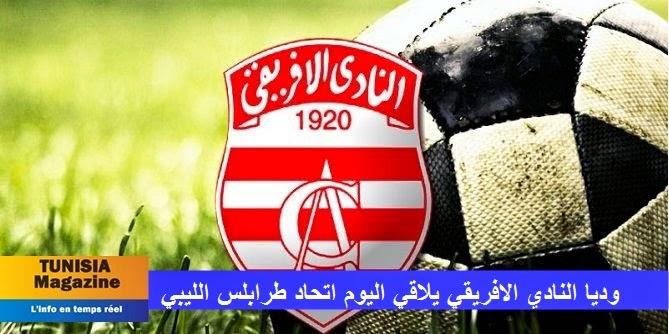 النادي الافريقي يلاقي اليوم اتحاد طرابلس الليبي وديا