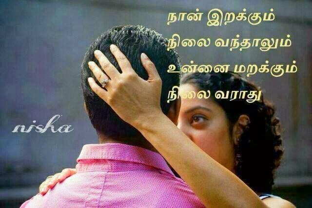 Tamil kadhal kavithai images kadhal kavithai photos free download tamil kadhal kavithai images altavistaventures Choice Image
