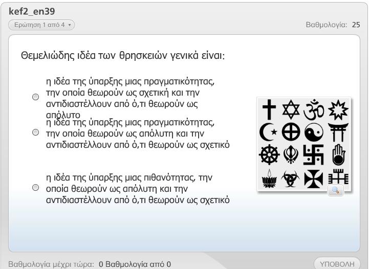 http://ebooks.edu.gr/modules/ebook/show.php/DSGL-B126/498/3245,13203/extras/Html/Excersise_39_eisag_en39_Quiz_popup.htm