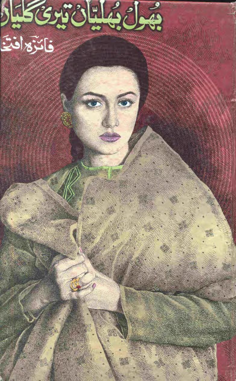 Bhool bhulayian teri galiyan novel by Faiza Iftikhar Online Reading