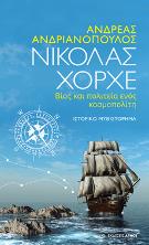 ΝΙΚΟΛΑΣ ΧΟΡΧΕ