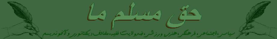حق مسلم ما