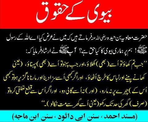 Shaadi Ke Mutaliq Kuch Malumaat | Tafreeh Mela - Pakistani Urdu Forum ...