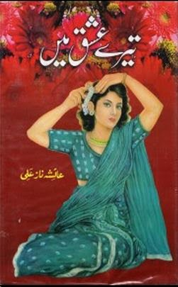 Tere ishq main novel by Ayesha Naz Ali pdf.