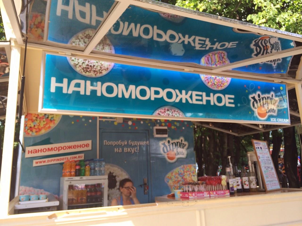 Мороженое будущего Dippin' Dots уже в России!