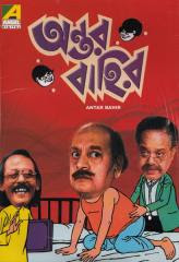 Antar Bahir Bengali Movie Watch Online
