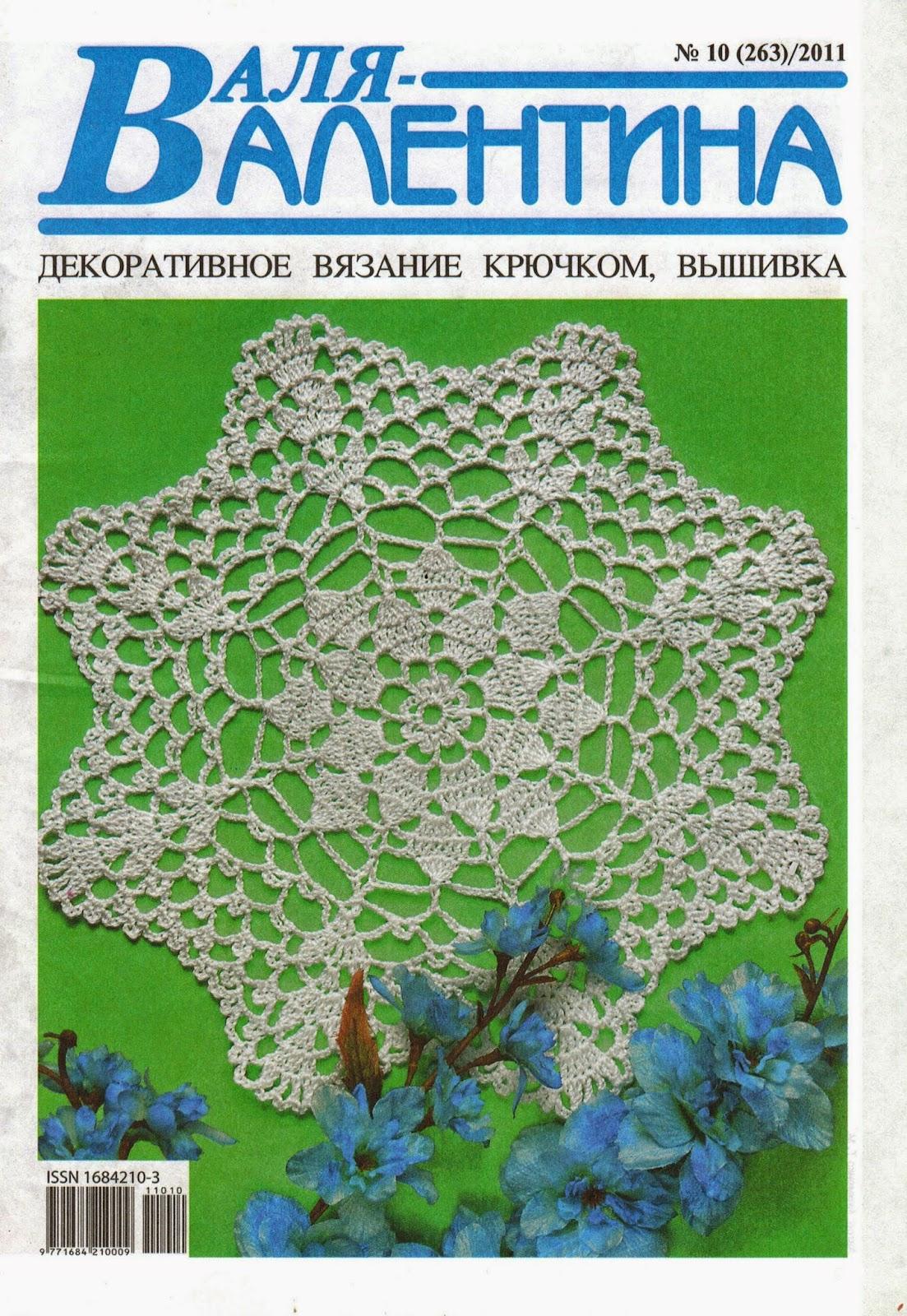 Валя-Валентина № 10(263)2011
