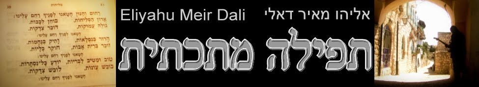 Metal Prayer Project - מיזם תפילה מתכתית