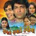 Ramat Ramade Rupiyo - Gujarati Movie