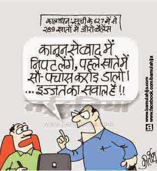 black money cartoon, corruption cartoon, corruption in india
