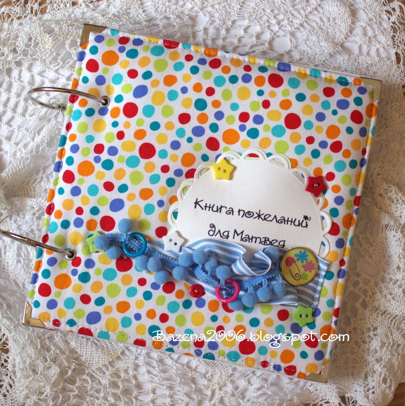 Книга пожеланий подруге на день рождения своими руками