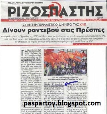 """Δεν θα αλλάξουν ΠΟΤΕ οι εθνοπροδότες του ΚΚΕ...Ριζοσπάστης 2009: """"Πρόσκληση στο ΚΚ της 'Μακεδονίας'.."""