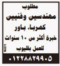 وظائف خالية فى القاهرة مهندسين وفنيين