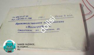 Флажки СССР ёлочные новогодние упаковка