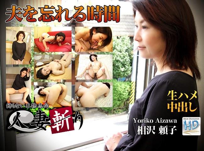 Mxnn93s hitozuma0912 Yoriko Aizawa 11110