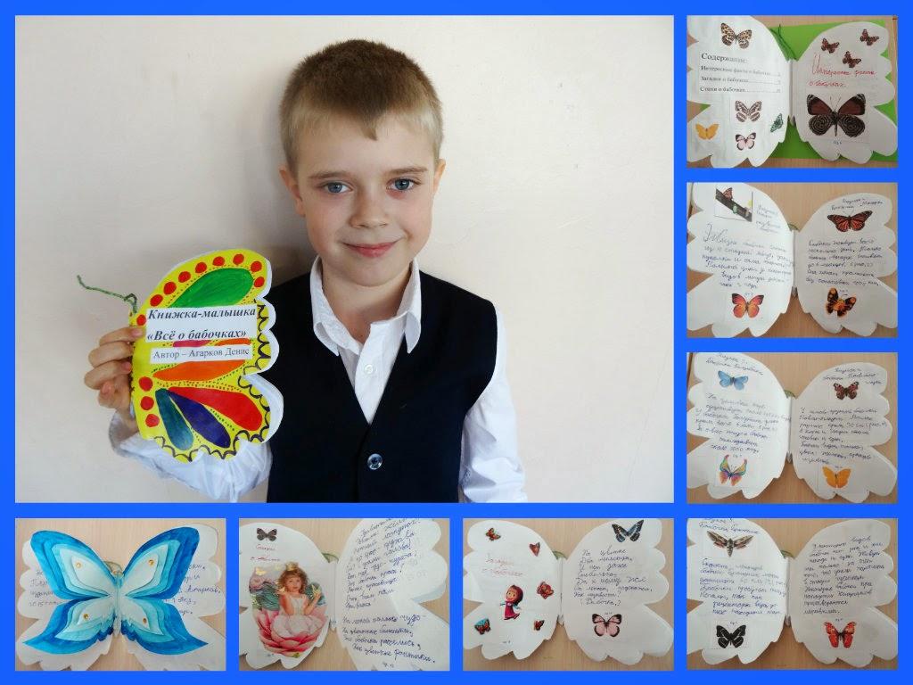 Книжка малышка своими руками для школьников 79