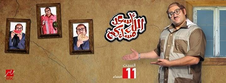 مواعيد برنامج اسعد الله مسائكم أبو حفيظة