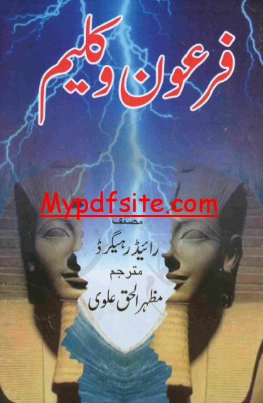Firon o Kaleem By Mazhar ul Haq Alvi