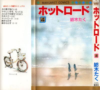 ホットロード 第01-04巻 [Hot Road vol 01-04] rar free download updated daily