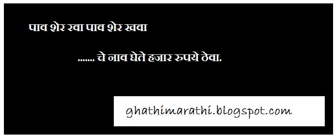 marathi ukhane naav ghene14