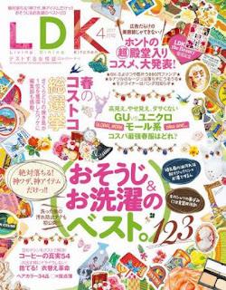 LDK (エル・ディー・ケー) 2017年04月号