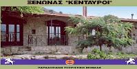Ξενώνας Κένταυροι