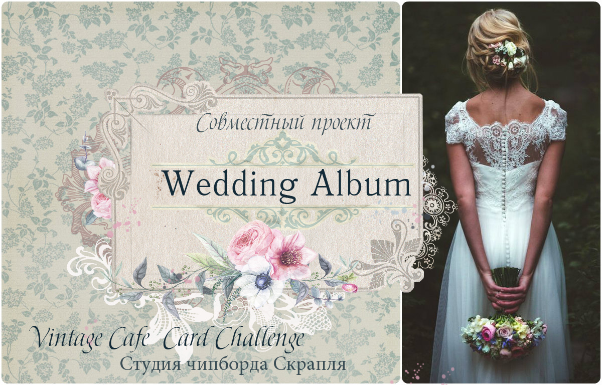 СП Wedding album