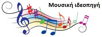 Μουσική Ιδεοπηγή