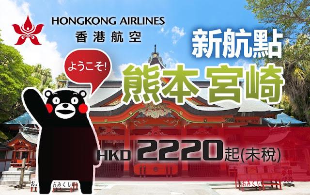 新航線仲有熊本、宮崎促銷!香港直飛熊本、宮崎 $2220起,明年1月出發。