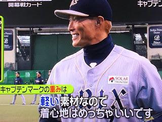 オリックス バッファローズ 糸井嘉男 キャプテン 重み