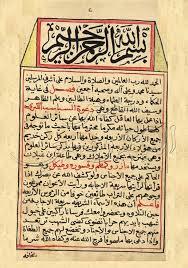 تحميل كتاب علم الجفر