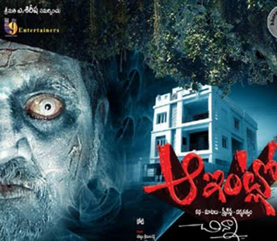 Aa Intlo HD Movie Watch Online | Chinna, Asha Saini