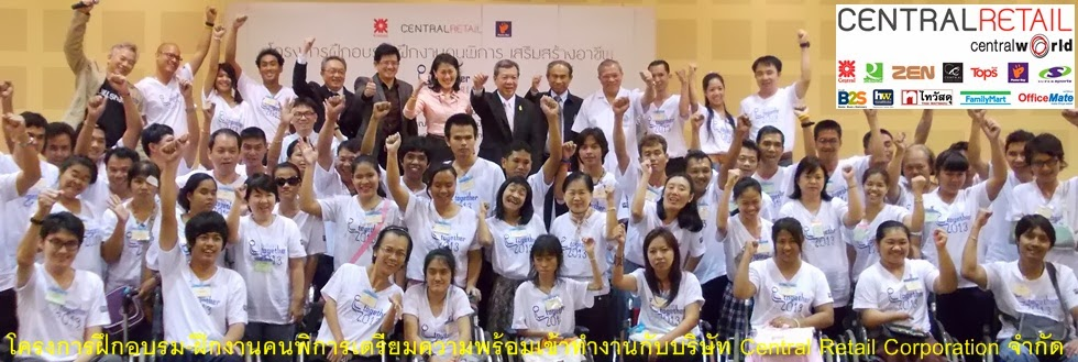 together We C.A.R.E. 2013, will share, หางานคนพิการ, together, ฝึกงาน