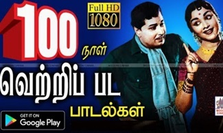 100 Days Super Songs | Music Box