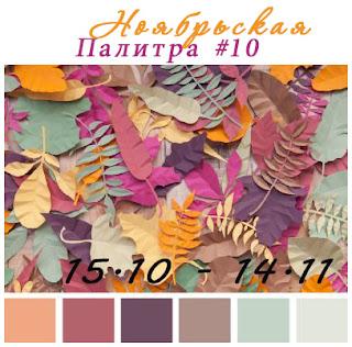 http://scrapbesedka.blogspot.de/2015/10/10.html
