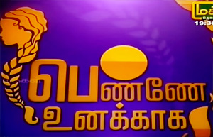 Pennay Unagaka 07-06-2016 Makkal tv Show