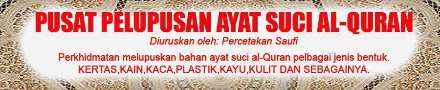 Disposal Of The Holy Quran | Pusat Pelupusan Al-Quran
