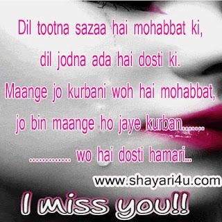Dil Tootna-Dosti Shayari
