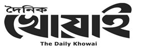 the daily khowai