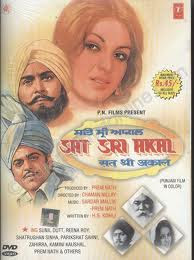 Sat Sri Akall (1977 - movie_langauge) - Sunil Dutt, Reena Roy, Shatrughan Sinha