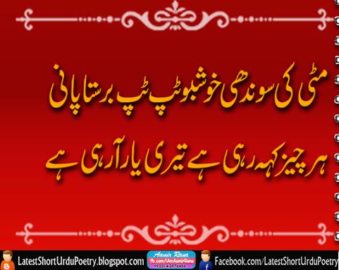 Barish Urdu Poetry, Rain Urdu Poetry, Barsat Urdu Poetry