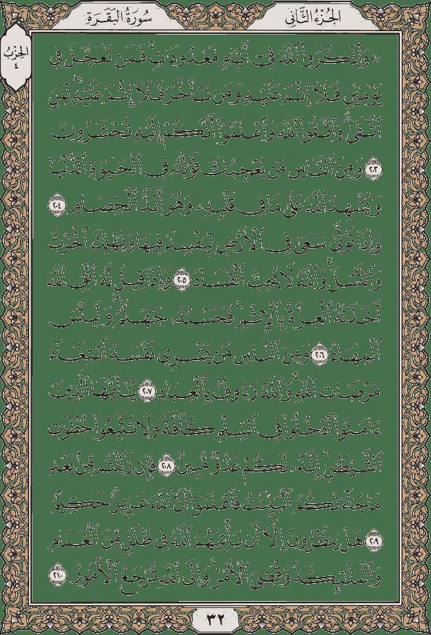 صفحات القران الكريم مصورة