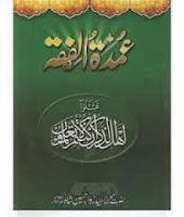 http://books.google.com.pk/books?id=Sd-4AQAAQBAJ&lpg=PP1&pg=PP1#v=onepage&q&f=false