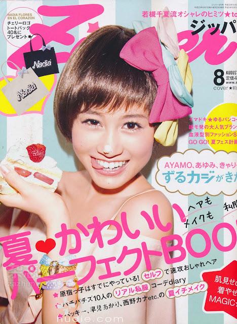 Zipper (ジッパー) August 2011年8月 japanese magazine scans