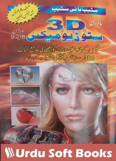 3D Studio Max Urdu Book
