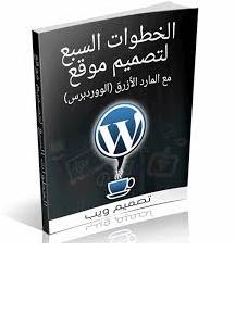 كتاب الخطوات السبع لتصميم موقع