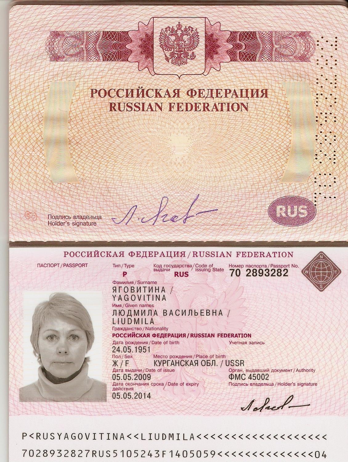 Образец заявление на загранпаспорт нового образца на ребенка до 14 лет
