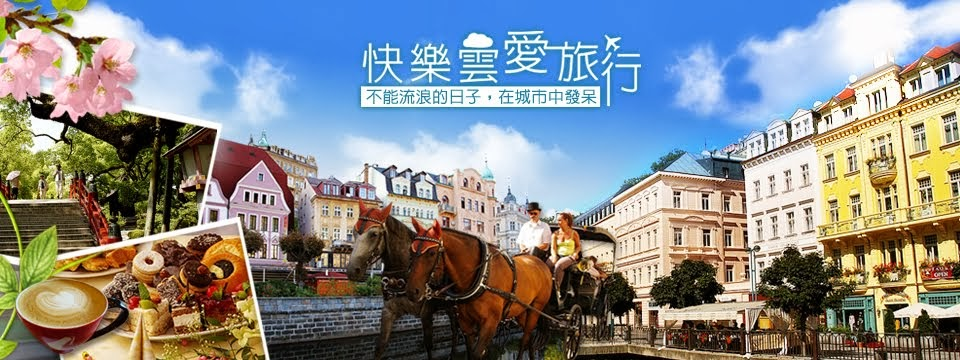 快樂雲愛旅行,美食,生活 (Happy Cloud travel around the world.)