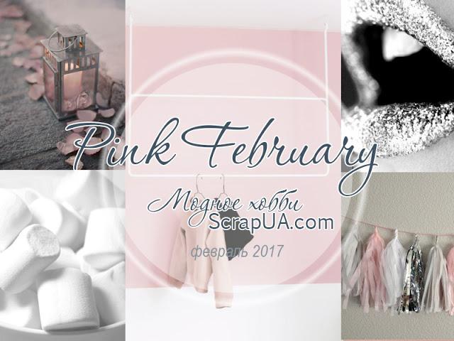 +++ Доска февраля Pink February до 28/02