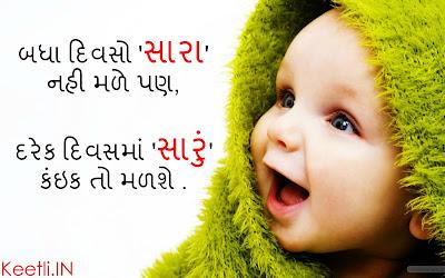 Best Gujarati Suvichar
